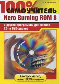 Скачать программы для записи видео на диск неро